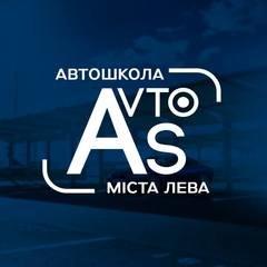 Автошкола АвтоАс