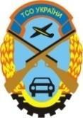 Львівська Автошкола ТСО УКРАЇНИ (ДОСААФ)