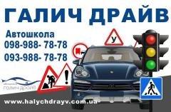 Автошкола ГАЛИЧ ДРАЙВ - курси водіїв у Львові