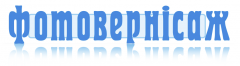 Фотовернісаж, продаж плівки, альбомів та рамок для фото у Львові