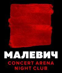 Малевич - концерт арена у Львові
