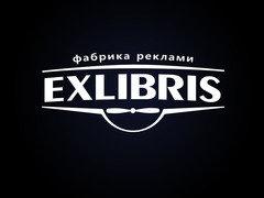 EXLIBRIS, друк та поліграфія у Львові