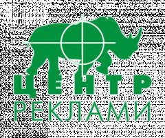 Центр Реклами, рекламна компанiя. Вивіски у Львові, реклама у Львові