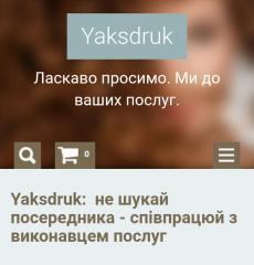 Зовнішня реклама від компанії YAKSDRUK