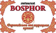 Ресторан Босфор у Львові