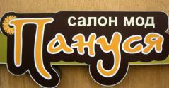 Салон мод Пануся, прокат дитячих карнавальних костюмів