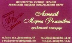 Приватний нотаріус Антонів Марта Романівна