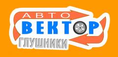Автозапчастини АвтоВектор