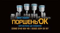Поршень'ОК - інтернет-магазин автозапчастин