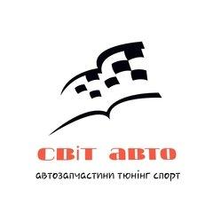 Магазин автозапчастин Світ Авто