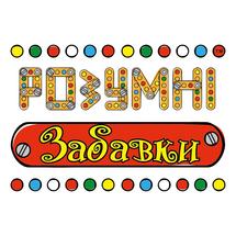 Розумні Забавки, інтернет-магазин розвиваючих дитячих іграшок у Львові