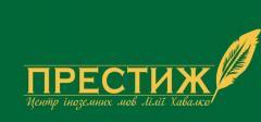 Центр іноземних мов Лілії Хавалко «Престиж»