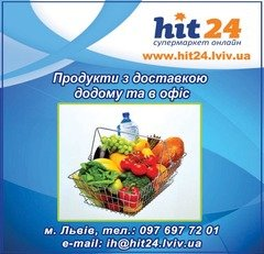 Hit24 - Інтернет магазин продуктів