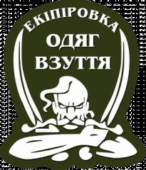 Магазин армійського спорядження Козак