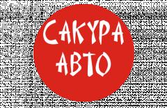 Сакура Авто, надійні автоінструменти у Львові