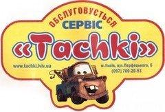 Автоевакуатор - автосервіс Тачки