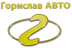 Горислав Авто ТзОВ - автосервіс. Продаж обладнання для СТО