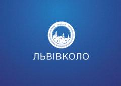Шиномонтаж, автосервіс ЛьвівКоло