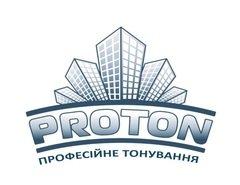 Компанія PROTON, тюнінг - тонування автомобільного скла