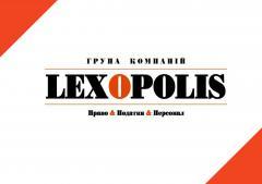 Бухгалтерське бюро Лексополіс
