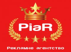 Оформлення вітрини - рекламне агенство Піар