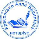 Красовська Алла Вадимівна - нотаріальні послуги