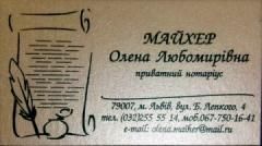 Майхер Олена Любомирівна, нотаріус