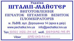 Печатки Штамп-Майстер