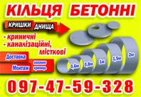 Кільця бетонні, для криниць та каналізацій, шлакоблоки, бруківка