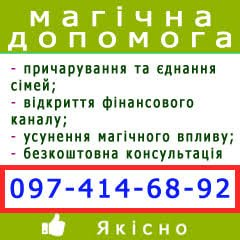 Ворожіння у Львові: Безкоштовна діагностика ситуації та консультація