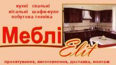 Меблі Еліт, виготовлення меблів
