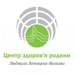 Гінеколог в Центрі здоров'я родини Людмили Лотоцької-Волкової
