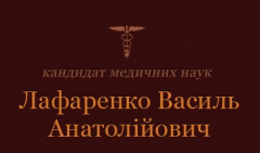Лікар кардіолог Лафаренко Василь Анатолійович