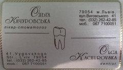 Стоматолог Ольга Качуровська