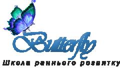 Логопед в Центрі раннього розвитку Butterfly