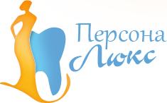 Клініка естетичної стоматології «Персона-Люкс»