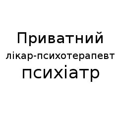 Приватний лікар-психотерапевт, психіатр у Львові