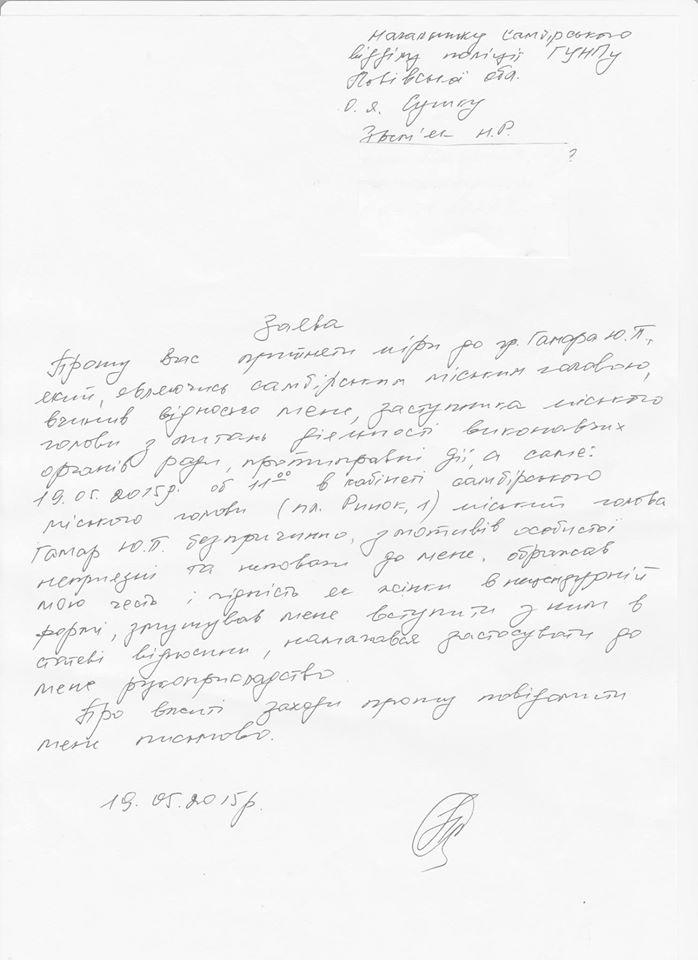 Скандал: на Львівщині заступниця мера звинуватила його у спробі зґвалтування фото