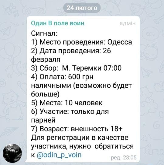 Учасників проплаченої акції зібрали в Києві, за участь їм пообіцяли по 600 грн