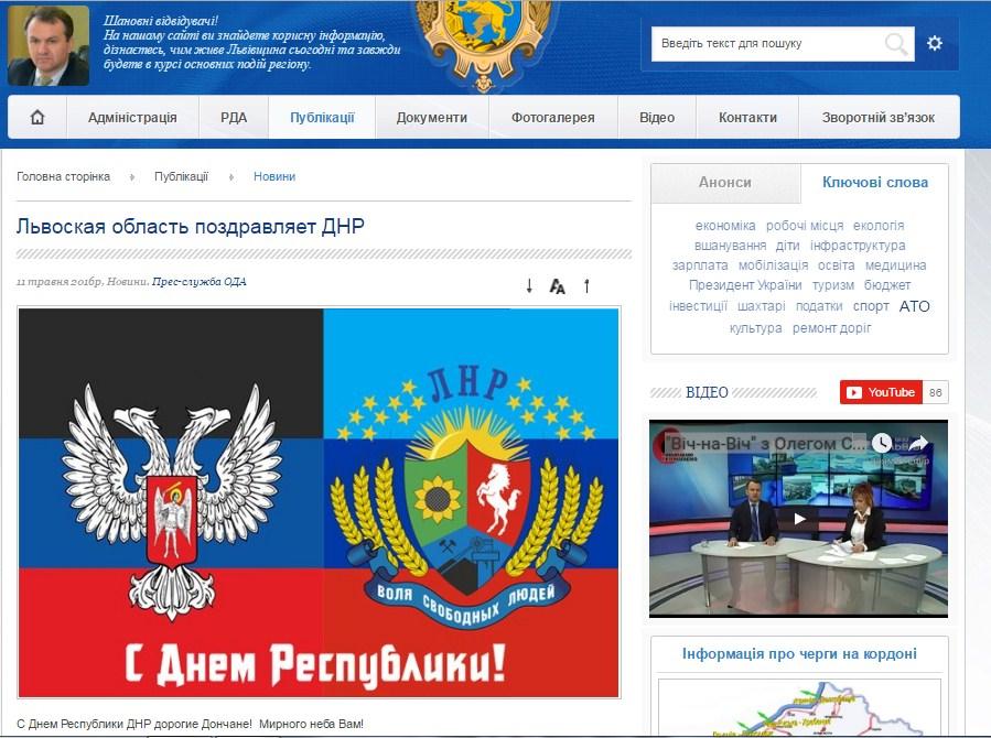 """На сайті Львівської ОДА з'явилося привітання для """"ДНР"""" фото"""