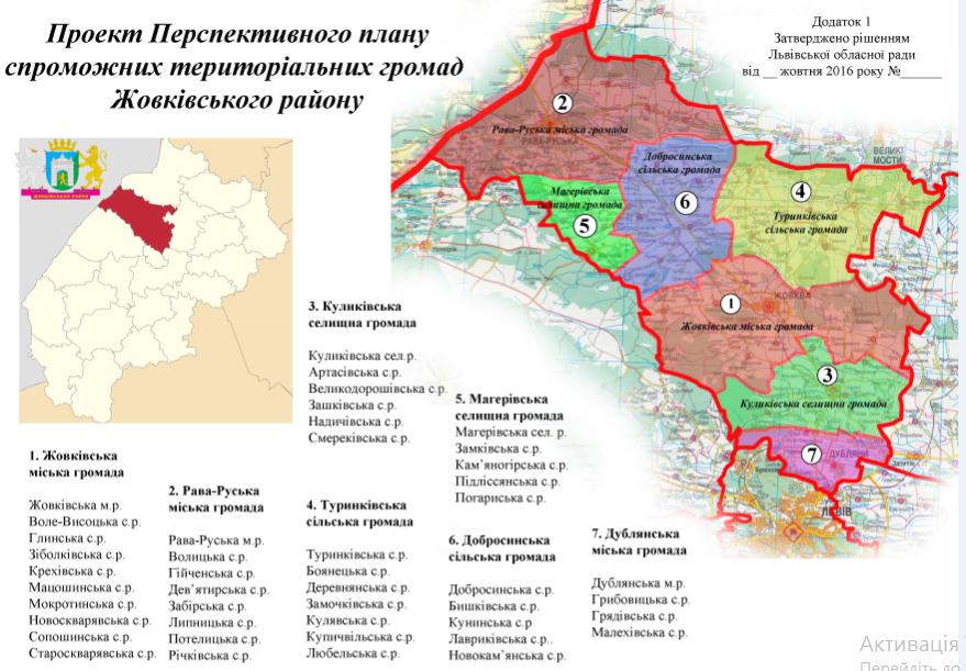 Депутати передумали: Львів не стане агломерацією фото 1