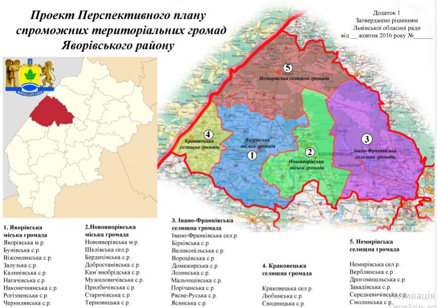 Депутати передумали: Львів не стане агломерацією фото