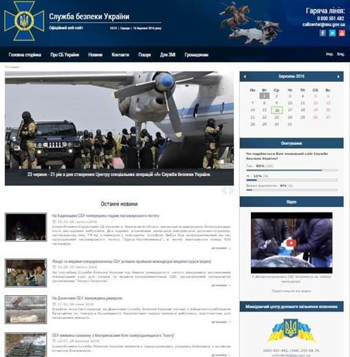 Так виглядатиме новий сайт СБУ