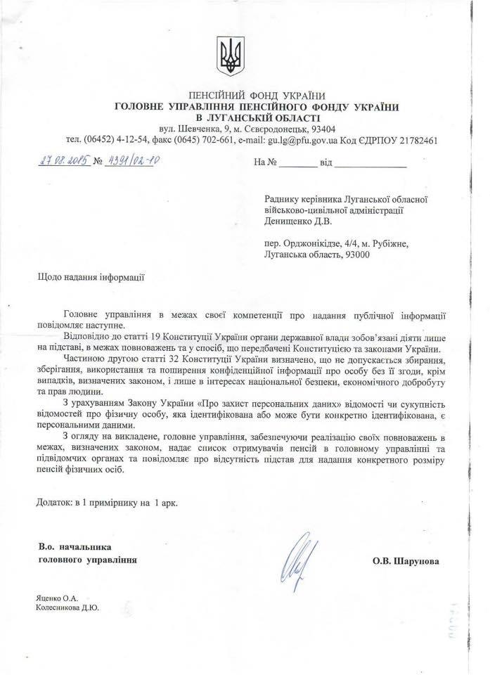 Україна і надалі годує поплічників терористів, відповідь 3