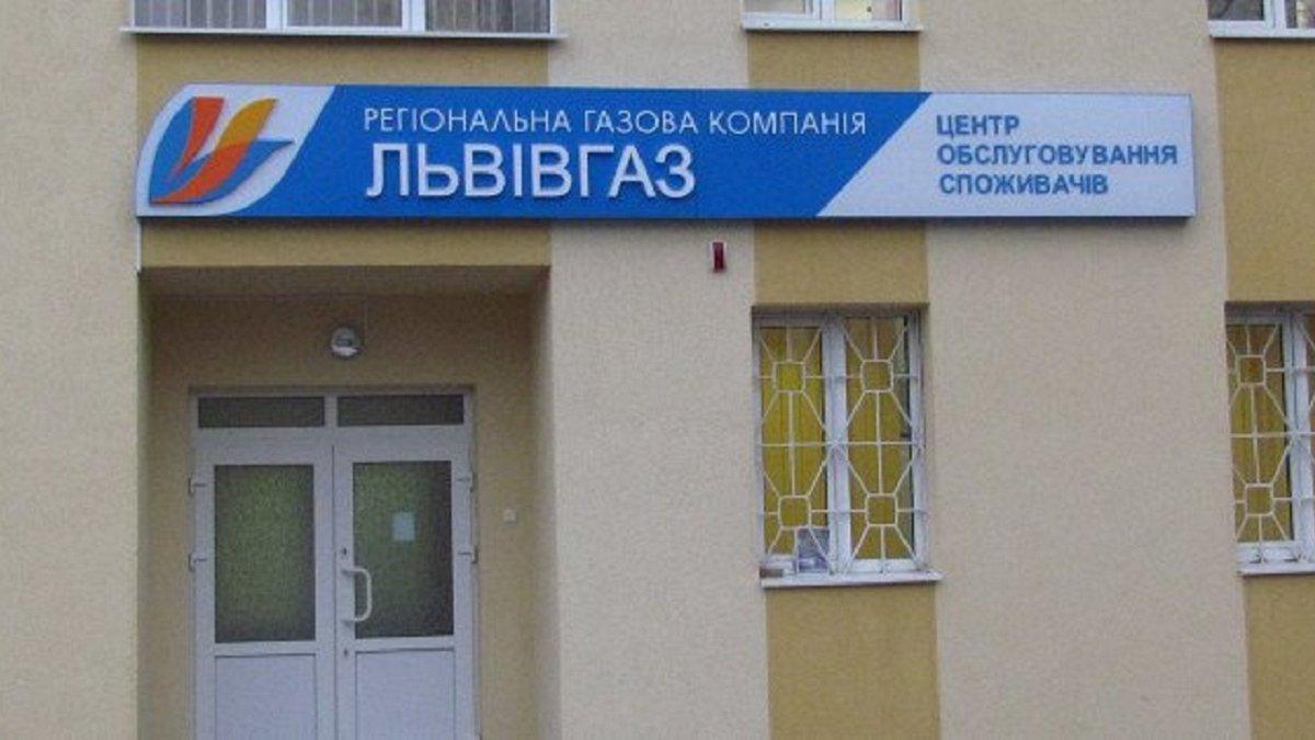 Львівгаз» оштрафували на 75,6 млн грн за зловживання монополією - ZAXID.NET