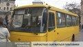 Львівські чиновники особисто взялися перевіряти маршрутки