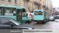 Водіїв привчатимуть поважати громадський транспорт штрафами