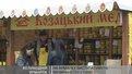 З 7 квітня до 13 травня у місті Лева вже втретє влаштують великодній ярмарок