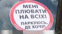 Львів'яни боряться з незаконно припаркованими автівками