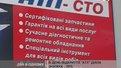 Найбільший оператор автосервісних послуг відтепер у Львові